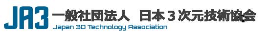 一般社団法人 日本3次元技術協会